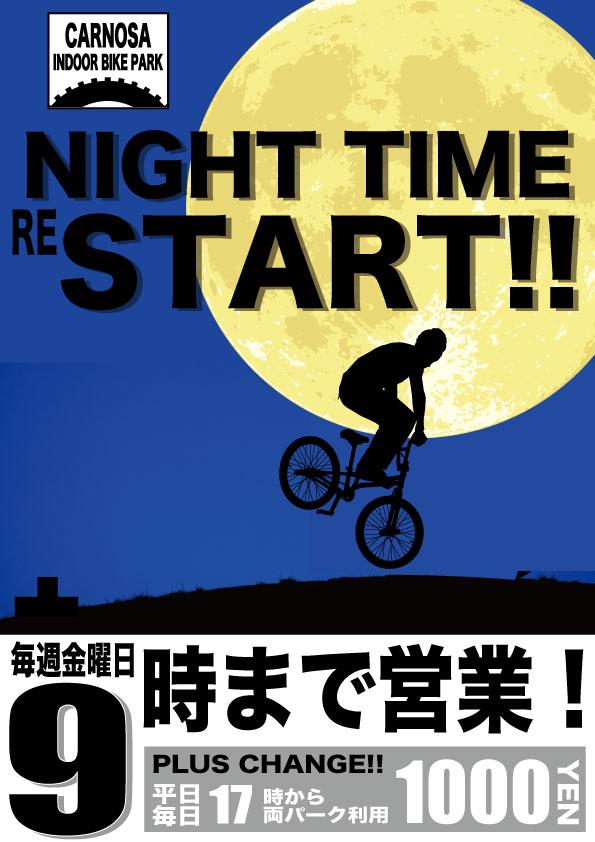 3月よりナイトタイム改めてスタートです!-山梨のマウンテンバイクbmxショップCARNOSA INDOOR BIKE PARK-
