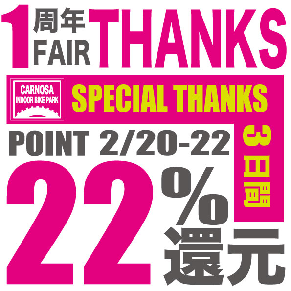 1stTHANKS FAIR!!-山梨の自転車ショップCARNOSA INDOOR BIKE PARK-