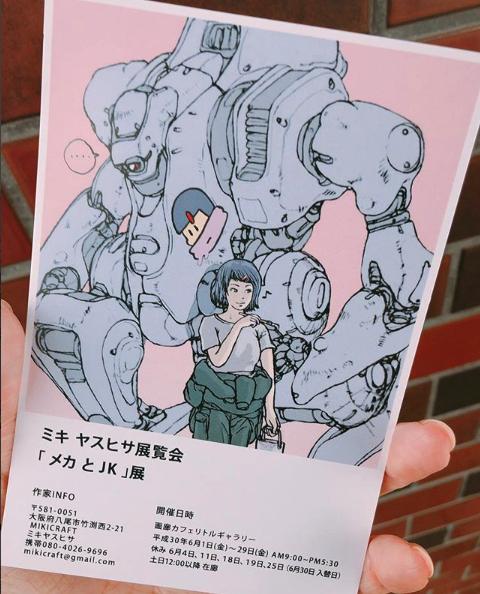 2018年5月展示 ミキヤスヒサ展:画廊カフェリトルギャラリー|大阪市住吉区長居のカフェスペース