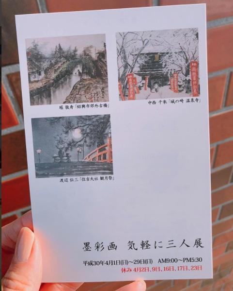 水墨画「気軽に三人展」:画廊カフェリトルギャラリー|大阪市住吉区長居のカフェスペース