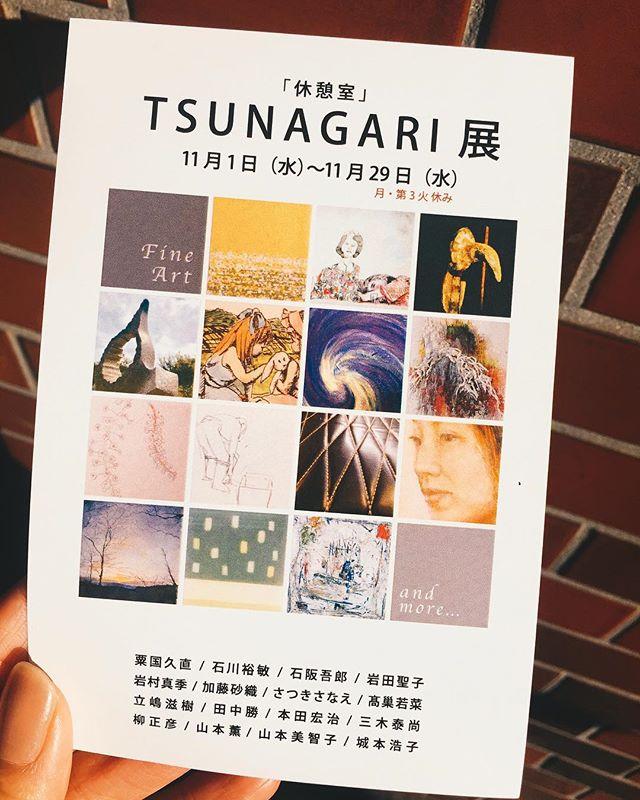 11月の展示:TUNAGARI展 -画廊カフェリトルギャラリー 大阪市住吉区長居の画廊カフェ-