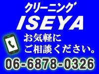 クリーニングISEYA 06-68780326