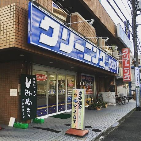 クリーニングISEYA店舗写真