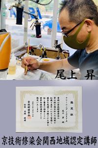 京技術修染会関西地域認定講師資格所持者