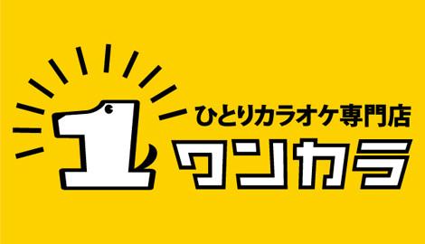一人専用カラオケ ワンカラ 仙台