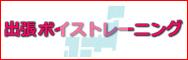 仙台ボイストレーニング  出張ボイトレ