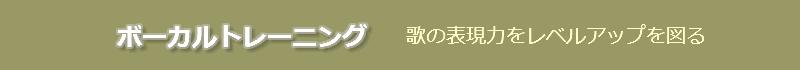 仙台ボーカルトレーニング