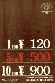 使用POP見本 120円コース