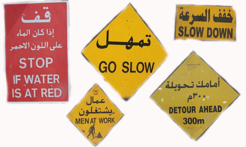 Bild 16 Verschiedene Verkehrsschilder in englisch und arabisch