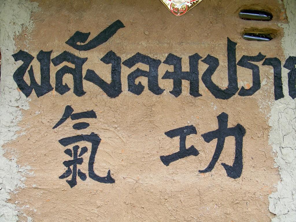 village chinois de Pai: pavillon du Qi Gong