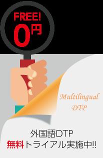 多言語DTP無料トライアル