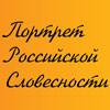 """сентябрь 2 ая выставка """"Портрет русской словесности"""""""