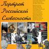 выставочный проект Портреты российской словесности