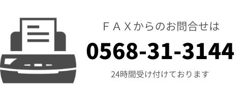 (株)友月のFAX番号