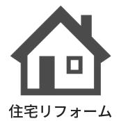 個人住宅の工事事例
