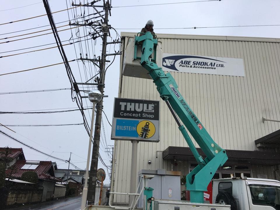 街路灯改修工事:工程写真
