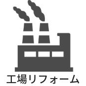 工場営繕の工事事例