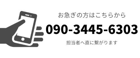 (株)友月の担当者の携帯電話番号