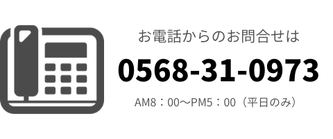 (株)友月の電話番号
