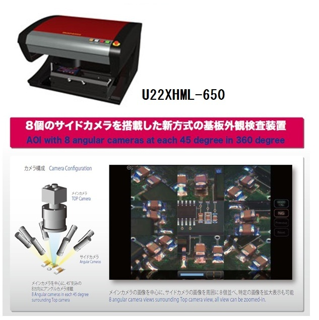 外観検査機 マランツ U22XHML-650