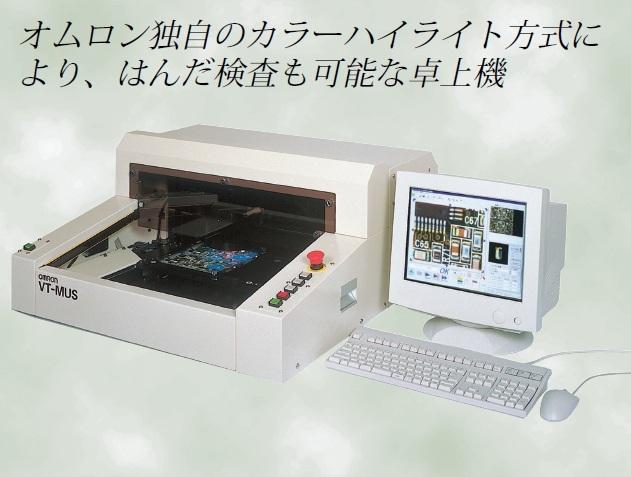 外観検査機 オムロン VT-MUS