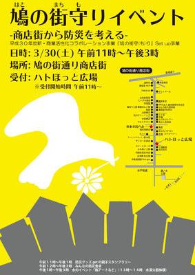 鳩の街守り防災イベント