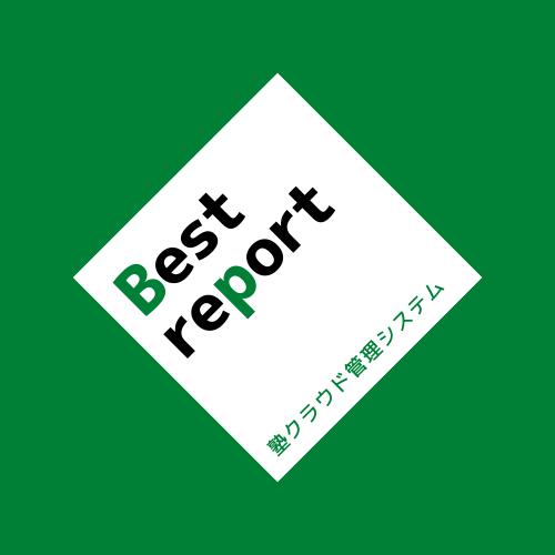 塾生専用クラウドシステム「Best report」サービス開始のお知らせ