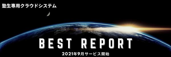"""塾生専用クラウドシステム""""Best report"""""""