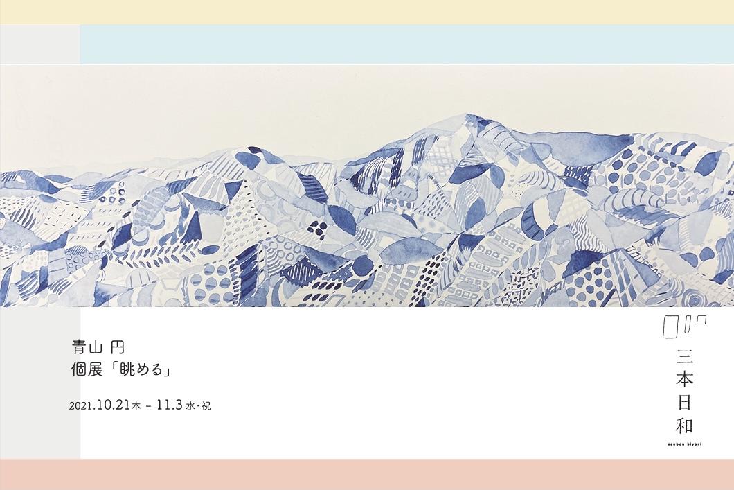 青山円  個展 「眺める」