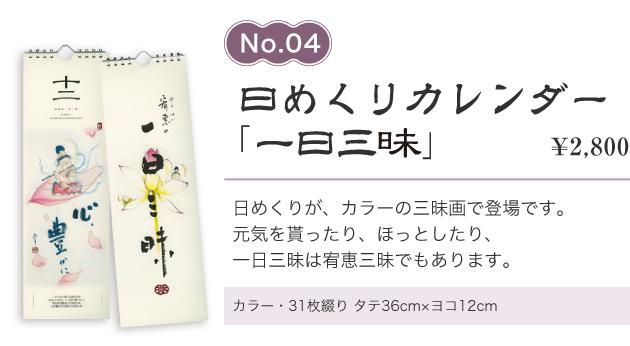日めくりカレンダー「一日三味」