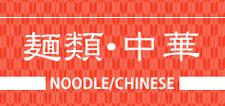 麺類・中華