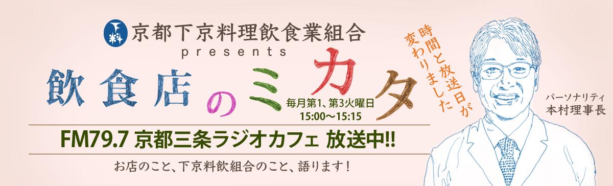 下京料飲Present's 飲食店のミカタ