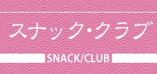 スナック・クラブ