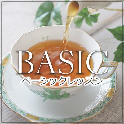 南青山 紅茶茶教室 ベーシックレッスンについて