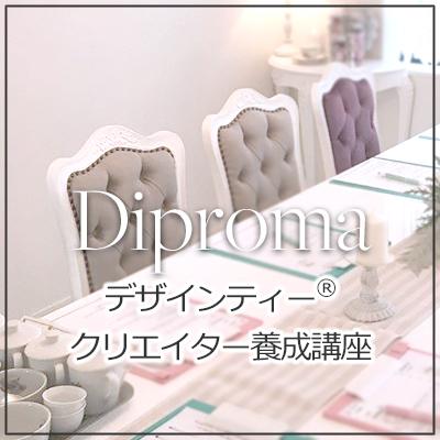デザインティー養成講座 ディプロマ