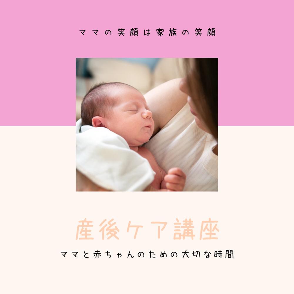 産後ケア講座