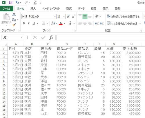 エクセル(Excel)の表に罫線を自動で付ける