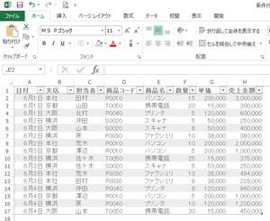 エクセル(Excel)の表をテーブル定義