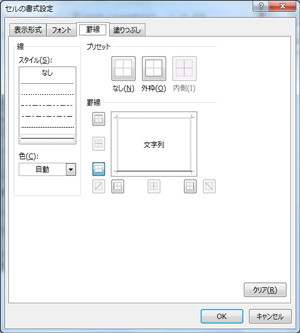 エクセル(Excel)の条件付き書式で罫線を設定