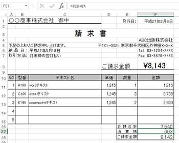 エクセル(Excel)関数で四捨五入・切り捨て・切り上げを計算(消費税・小数点以下)