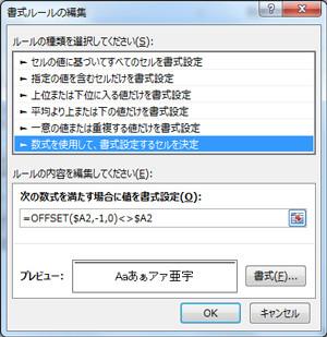エクセル(Excel)の条件付き書式にOFFSET関数の数式を設定