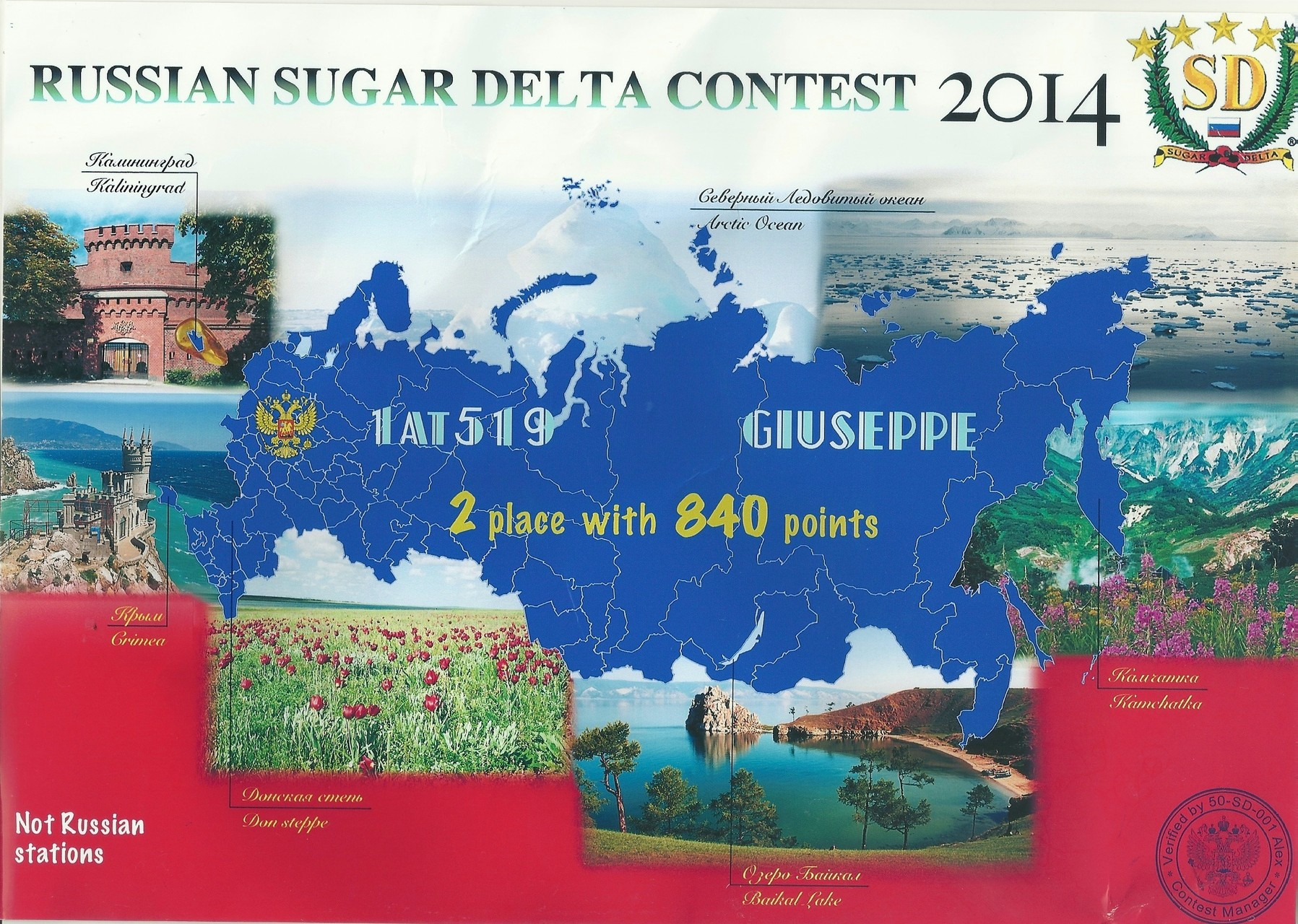 Russian SUGAR DELTA CONTEST 2014