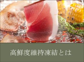 高鮮度維持凍結とは 丹波篠山 おゝみや 猪肉 ししにく ぼたん鍋 焼ぼたん 鹿肉 ジビエ