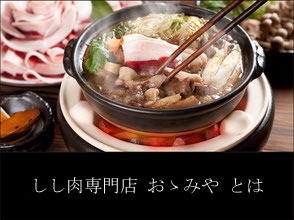 しし肉専門店 おゝみやとは 丹波篠山 おゝみや 猪肉 ししにく ぼたん鍋 焼ぼたん 鹿肉 ジビエ