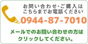 お電話でのお問い合わせは0944-87-7010