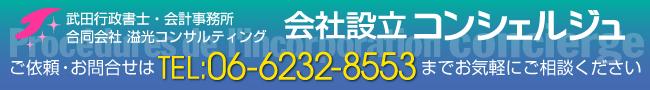 合同会社設立なら「会社設立コンシェルジュ」TEL:06-6347-7809