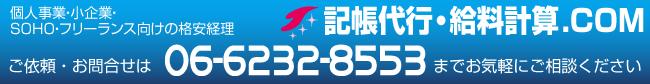 記帳代行・給与計算.COM 06-6347-7809
