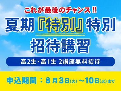 夏期『特別』特別招待講習スタート!