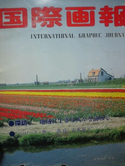 取材雑誌は国際画報