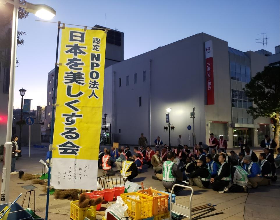 日本を美しくする会、大和掃除に学ぶ、